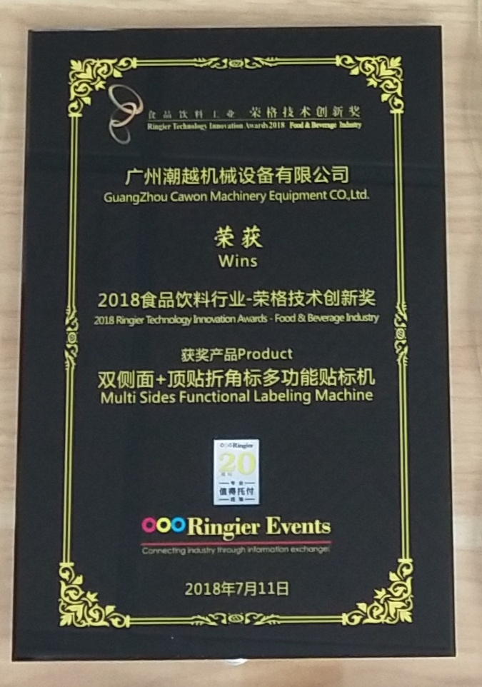 荣格创新技术奖